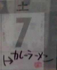 西尾中華そば 其の141-1