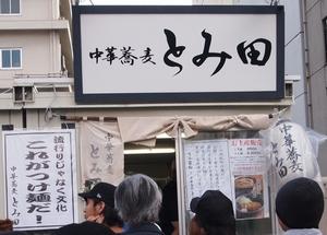 とみ田@大つけ麺博/浜松町-1
