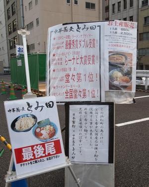 とみ田@大つけ麺博/浜松町-2
