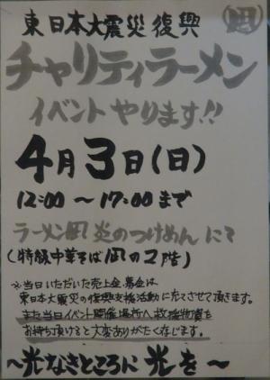 凪@炎のつけ麺 其の241-1