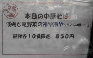 西尾中華そば 其の224-6