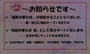 西尾中華そば 其の247-1