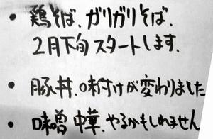 特級中華そば 凪@駒込 其の1-1