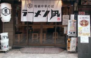 特級中華そば 凪@駒込 其の1-2