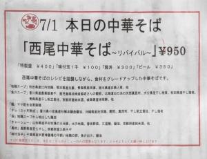 西尾中華そば 其の252-1