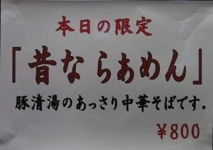 ロックンロールワン@町田 其の102-1