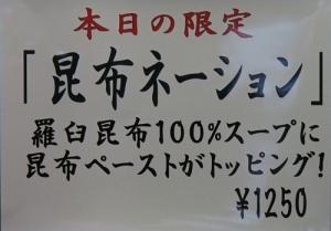 ロックンロールワン@町田 其の103-1