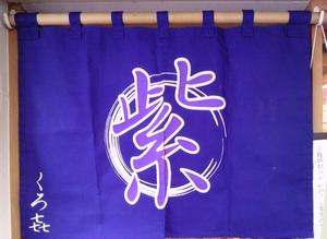 紫 くろ喜 其の1-1