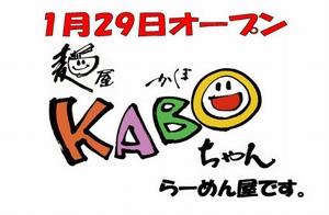 20130201 麺屋KABOちゃん-1