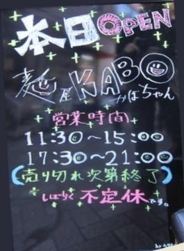 20130201 麺屋KABOちゃん-2