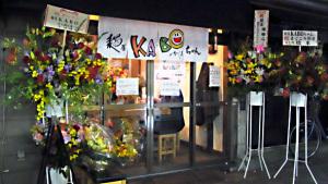 20130201 麺屋KABOちゃん-3