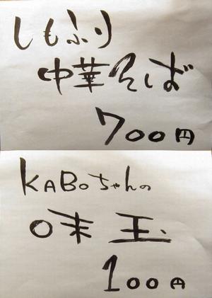 20130201 麺屋KABOちゃん-6