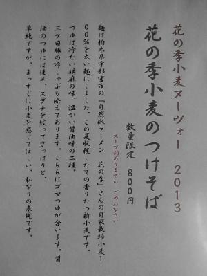 飯田商店@湯河原 8回目-2