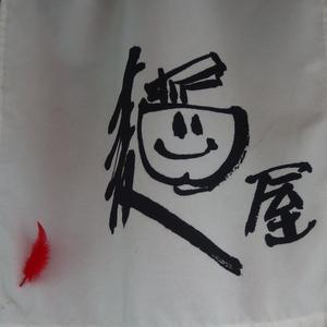 麺屋KABOちゃん 其の39-1
