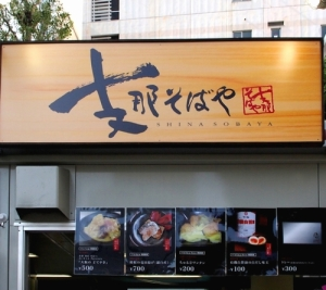 支那そばや@大つけ麺博-4