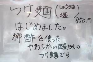 麺屋KABOちゃん 其の62-1