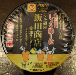 飯田商店のカップ麺-1