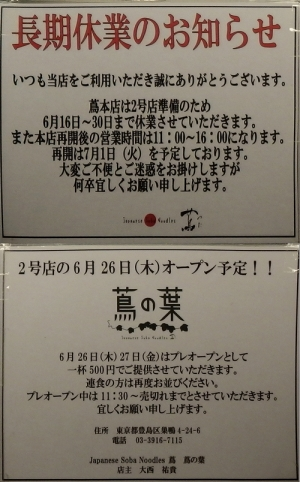 今日の蔦 其の127-1