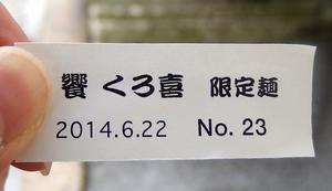 饗 くろ喜@秋葉原 其の21-1