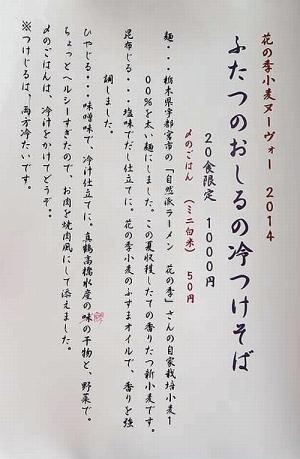 飯田商店@湯河原 14回目-01
