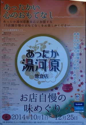 飯田商店@湯河原 15回目-1