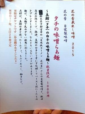 飯田商店@湯河原 18回目-3