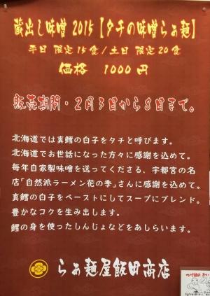 飯田商店@湯河原 18回目-4