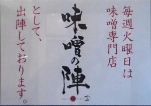 味噌の陣@蔦 其の3-1
