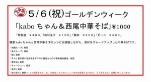 麺屋KABOちゃん 其の105-2