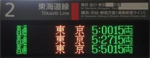 上野東京ライン開通-1