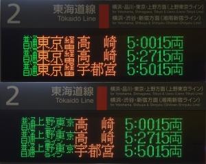 上野東京ライン開通-2