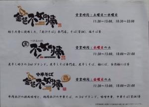 覇@金色不如帰 其の1-01