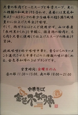 覇@金色不如帰 其の1-03