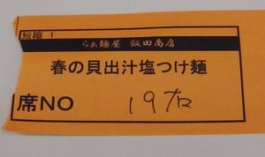 飯田商店@横浜そごう 19回目-2