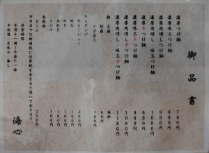 麺屋 海心 其の1-1