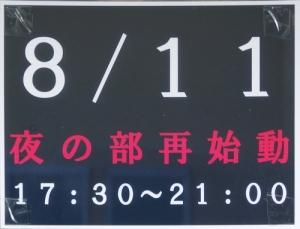 今日の渦雷 其の59-01