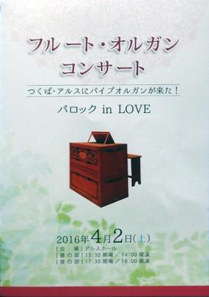 バロック in LOVE-02