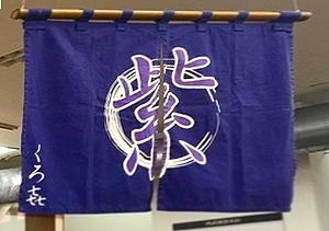 紫 くろ喜 其の112-3
