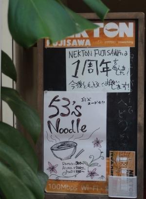 53's Noodle 麺や五味@NEKTON藤沢 其の17-01