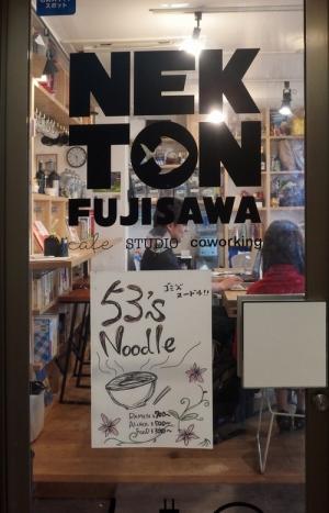 53's Noodle 麺や五味@NEKTON藤沢 其の17-02