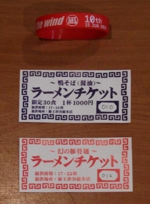 凪 豚王@渋谷 其の252 10周年スペシャル-01