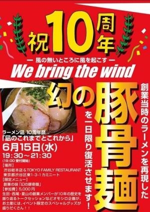 凪 豚王@渋谷 其の252 10周年スペシャル-06
