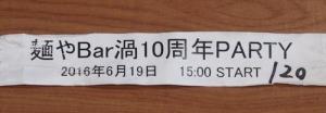 今日の渦 其の678 10周年スペシャル-1