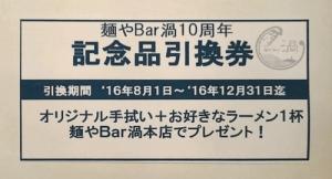 今日の渦 其の678 10周年スペシャル-3