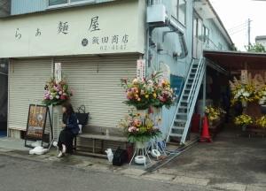 飯田商店 29回目-01