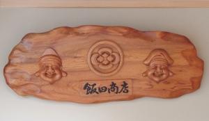 飯田商店 29回目-04