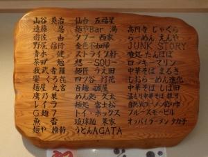 飯田商店 29回目-05