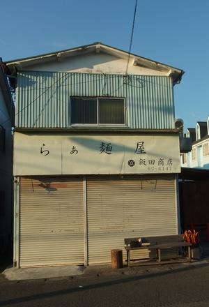 飯田商店 31回目-05