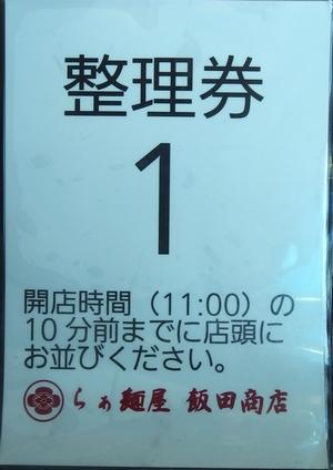 飯田商店 31回目-06