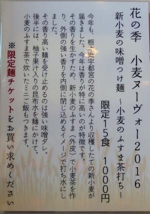 飯田商店 31回目-07